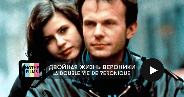 Двойная жизнь Вероники (La double vie de Veronique)