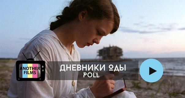 Дневники Оды (Poll)