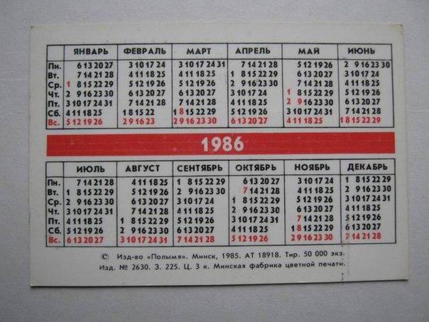 Ажиотажный спрос на календари 1986 года