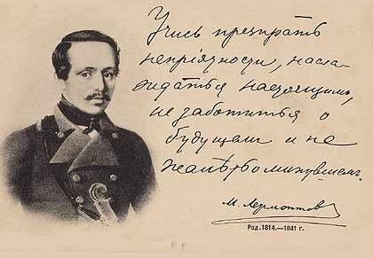 Михаил Юрьевич Лермонтов FYF7dzgvrLA