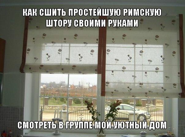 ШЬЕМ РИМСКУЮ ШТОРУ | ВКонтакте