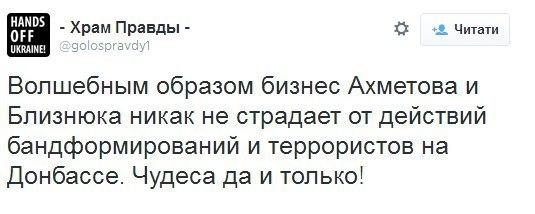 В Донецке обстреляли патрульную машину ГАИ, есть погибшие, - мэрия - Цензор.НЕТ 9279
