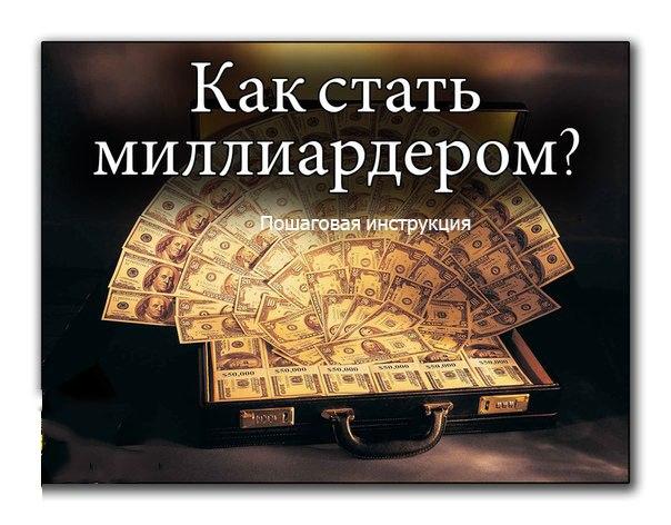 Как Стать Миллиардером Пошаговая Инструкция - фото 2