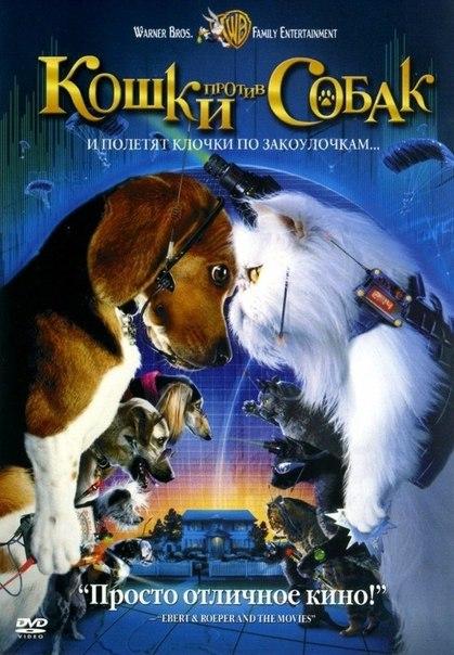 Кошки против собак (2001)