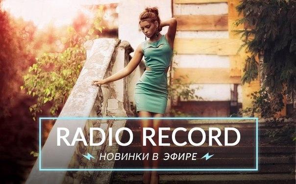 Скачать музыку от рекорда новинки