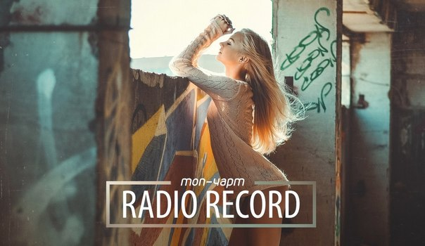 Песни от радио рекорд 2015 скачать