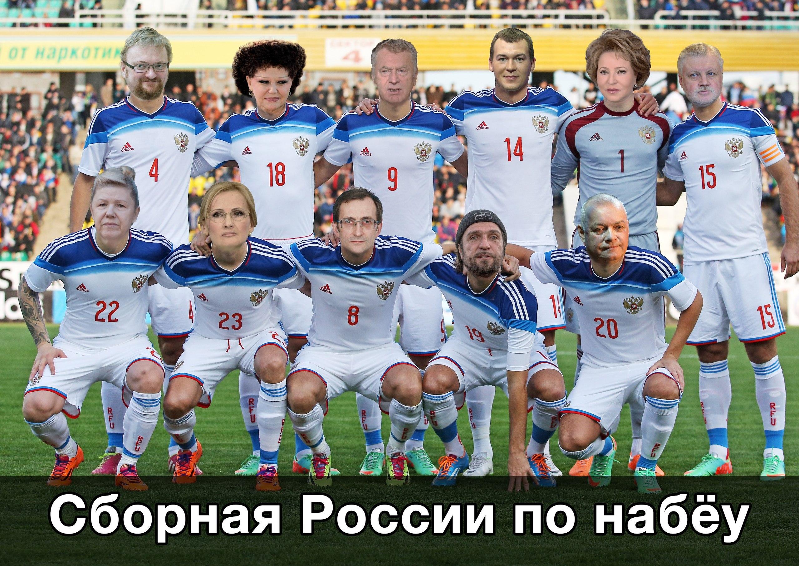 Фото сбороной по футболу россии 3