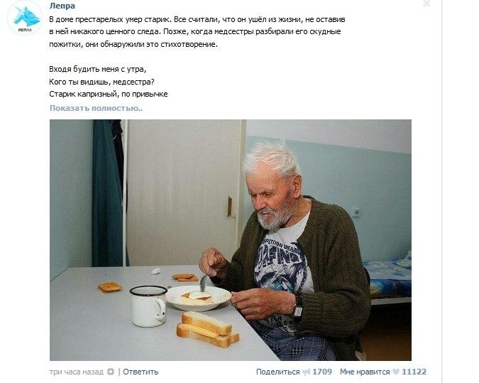Стихотворение старика в доме престарелых элитные пансионаты в геленджике