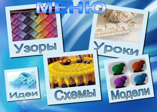 Вязание спицами   ВКонтакте