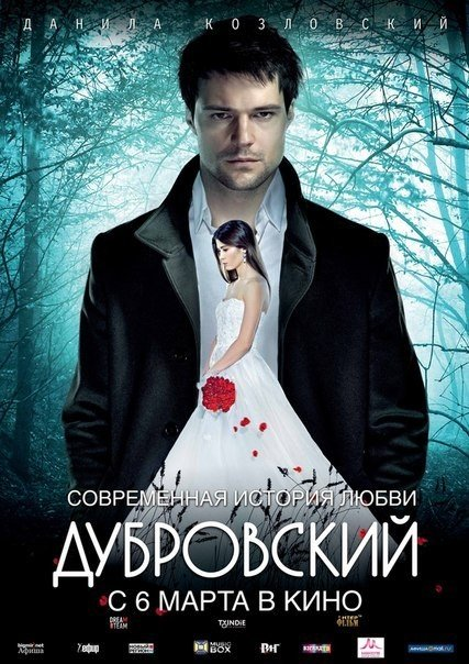 Дy6рoвcкий (2014)
