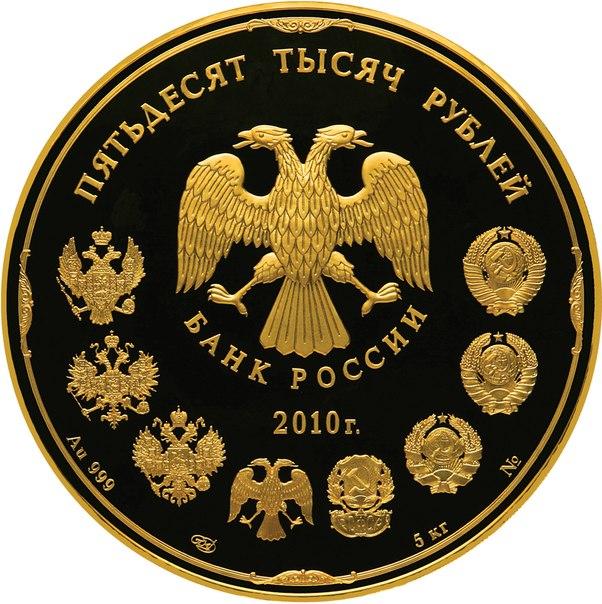 В России существует 50 000 рублей одной монетой.