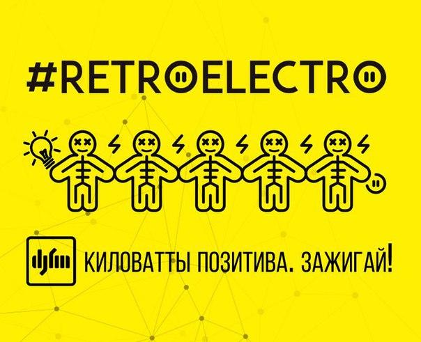 Новый эпизод #RetroElectro - прямо сейчас в эфире DJFM!