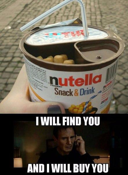 Я найду тебя!