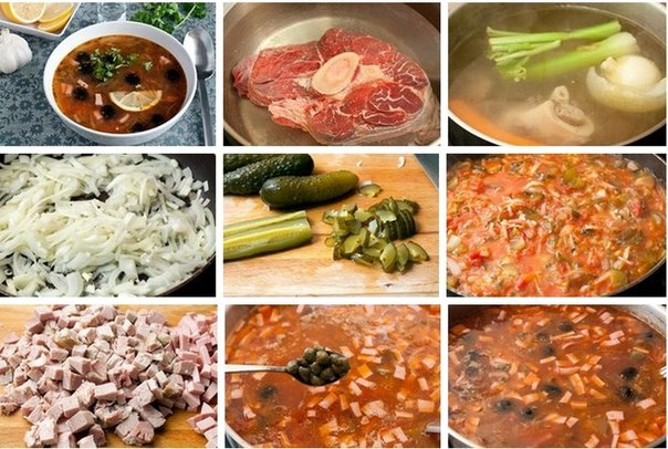 Солянка сборная мясная как приготовить