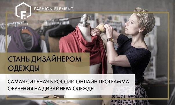 Как исполнить мечту стать модельером и уже через год создать 3 собственные коллекции одежды? http://vk.cc/4R25ux