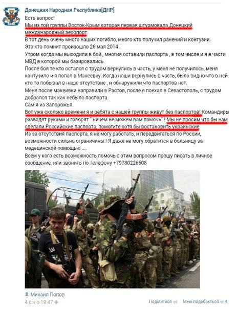 Данные более пяти тысяч террористов уже в базе МВД, - Антон Геращенко - Цензор.НЕТ 479