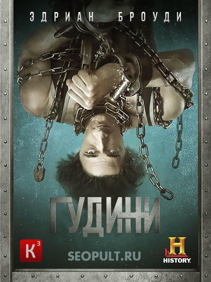 Гудини 1 сезон 1-2 серия Кубик в Кубе | Houdini