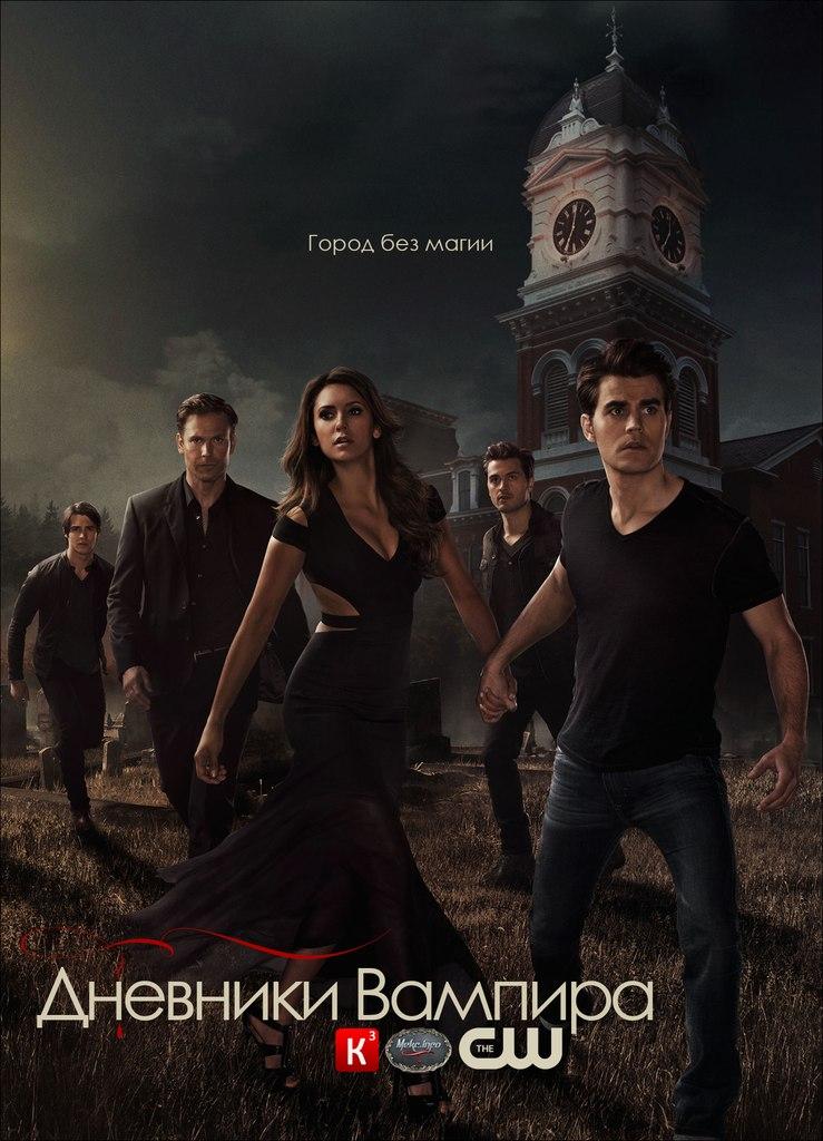 Дневники вампира 1-6 сезон 1-22 серия Кубик в Кубе | The Vampire Diaries