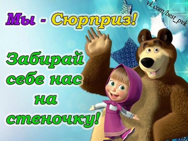 Мультфильм маша и медведь картинки с надписями