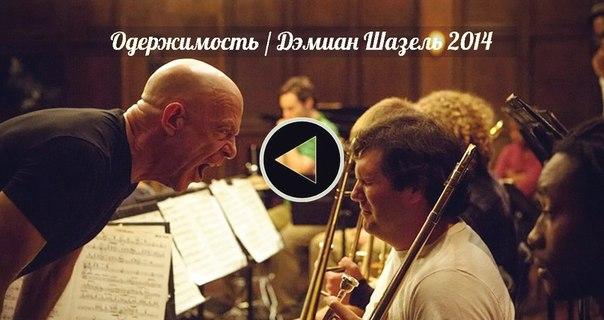 Одержимость (2 14) - смотреть онлайн - My-hit org