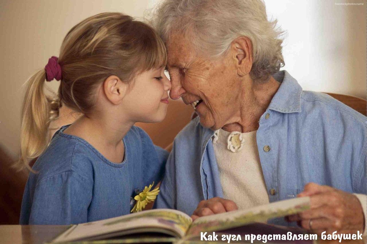 Дед плюс бабушка равно секс фото 160-328