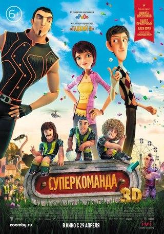 Суперкоманда (2015)