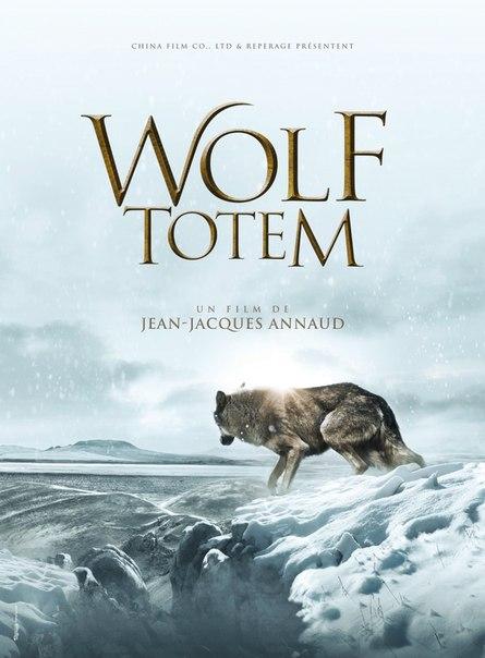 Тотем волка (2015)