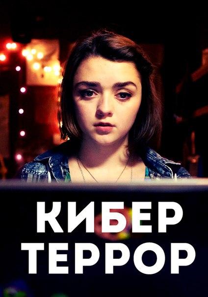 Кибер-террор (2015)