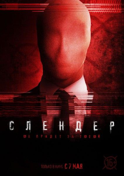 Слендер (2015)