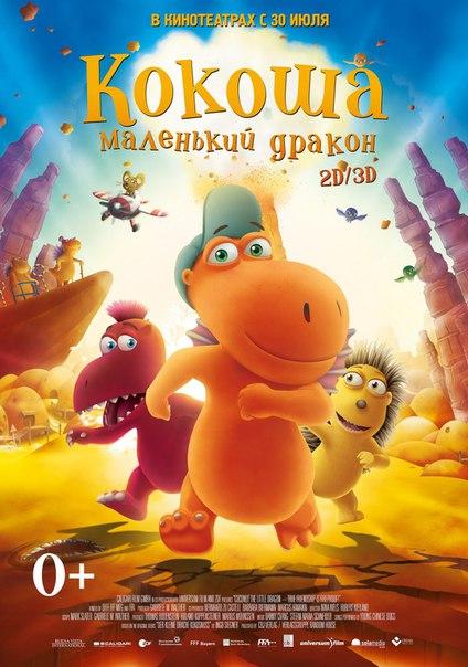 Кокоша – маленький дракон (2015)