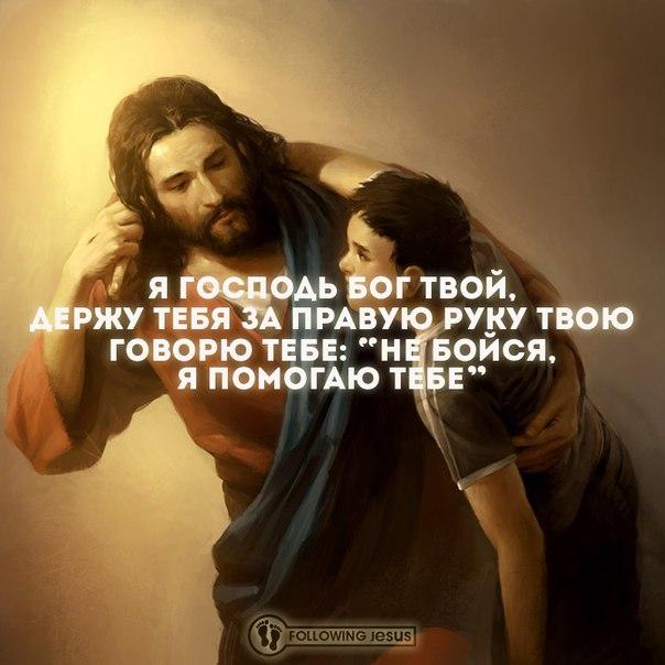 Господь всегда с тобой картинки