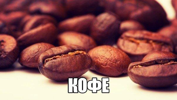 кофе со спермой внутри: