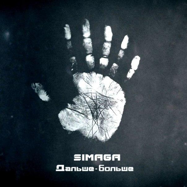 SIMAGA - Дальше-больше (2013)