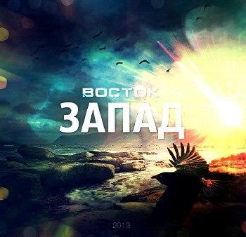 ВОСТОК - Запад EP (2013)