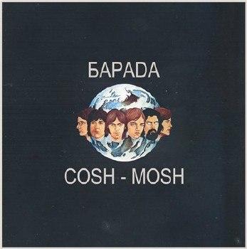 ТП БАРАДА (Булат, Нигатив (Триада), Реванш) - Cosh-Mosh (Полный альбом) (2013)