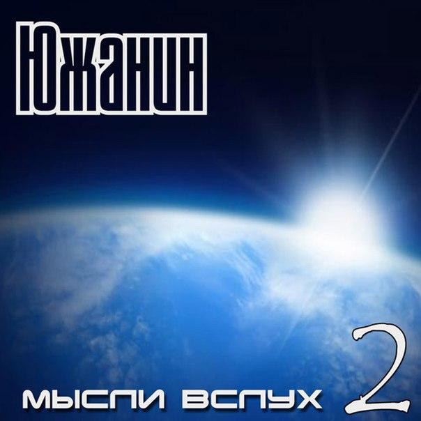 Южанин - Мысли Вслух 2 (2013)