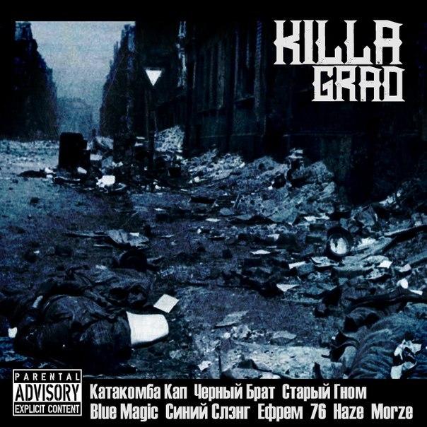 Старый Гном - KILLAGRAD [2013]