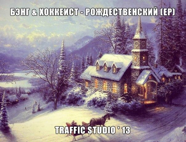 Бэнг (Рыночные Отношениея) & Хоккеист – Рождественский [EP] [2013]