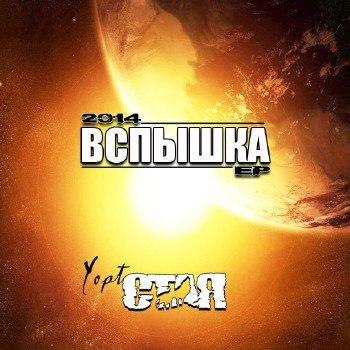 Yopt (С.Т.А.Я) - Вспышка EP (2014)