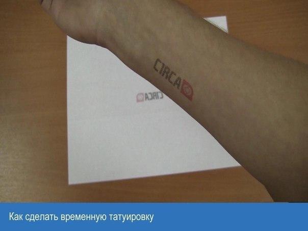 Как сделать временную татуировку на месяц