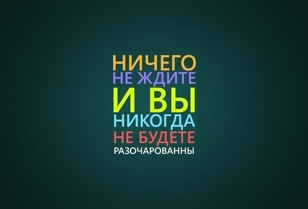 здесь и сейчас без борьбы за счастье