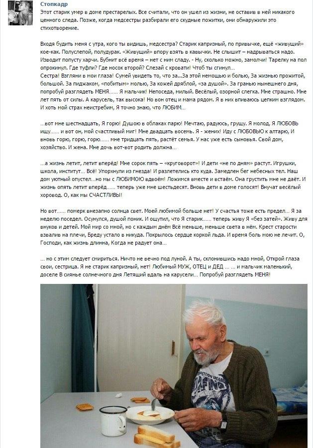 Стихи о стариках в доме престарелых пансионат для пожилых людей в сестрорецке
