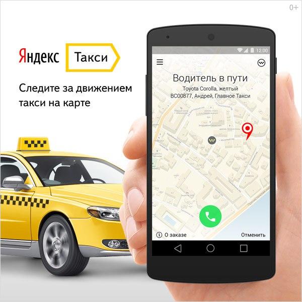 Такси Везет  такси в Москве Отзывы телефон сайт компании