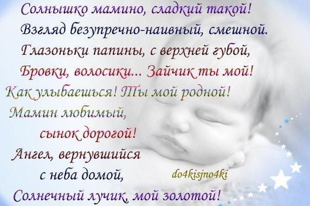 3 месяца сыну поздравления в стихах 36