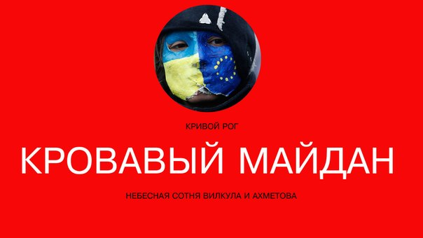 """""""Ахметов - урод!"""", - неизвестные захватили офис """"Метинвеста"""" и обвиняют олигарха в спонсировании террористов, - источник """"Украинских новостей"""" - Цензор.НЕТ 955"""