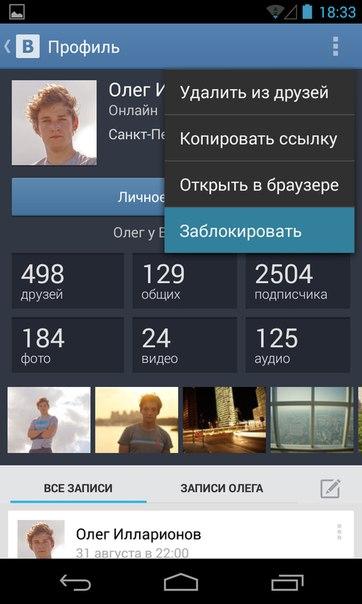 Новый Vk Клиент Android