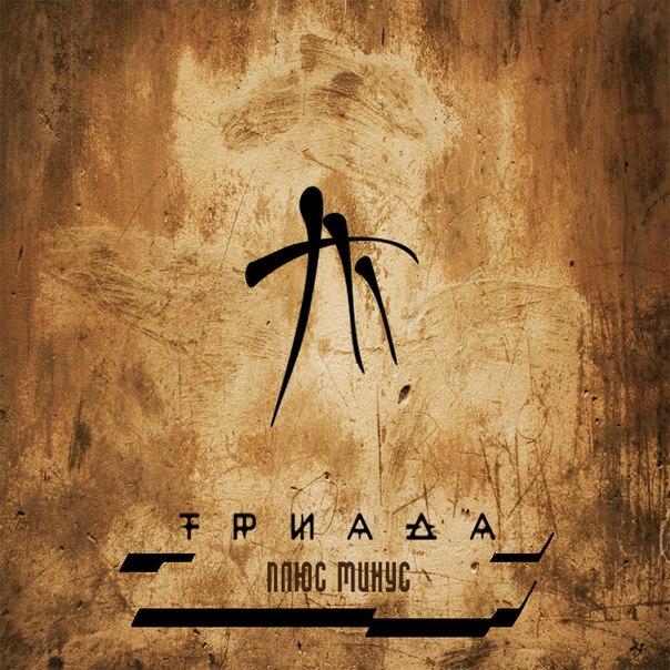 Триада - Плюс-минус (2013)