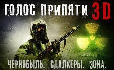 Голос Припяти 3д - онлайн игра под соц-сети!