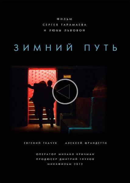 «Кино Про Алексеева» — 2014