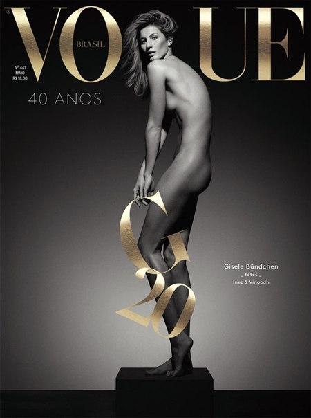 Фото обнаженной Жизель Бундхен ( Gisele Bundchen) для юбилейной обложки Vogue Brazil 2015